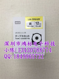 MAX线码机LM-550A贴纸LM-TP512Y