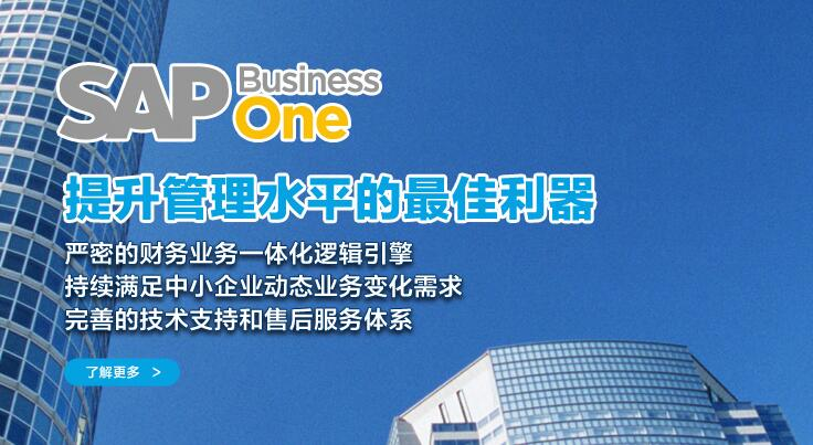 SAP Business One�子分�NERP解�Q方案供���@人正是一�子商�x�窈匠�